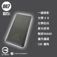 【007】E9 行動電源 真光學4K畫質 聯詠96660晶片 高清低照度 清晰觀看 自帶wifi 監視器 微型攝影機 密錄器 針孔攝影機