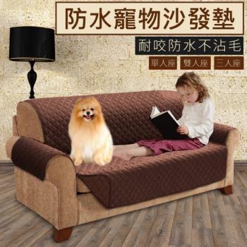 媽媽咪呀 防犬防貓抓皮沙發保護墊/寵物防水不沾毛隔尿沙發保護套(雙人座)