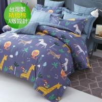 eyah宜雅 台灣製200織紗天然純棉新式雙人兩用被加大床包五件組-非洲小遷徙