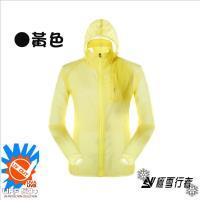 [極雪行者]SW-P102 黃色 / 抗UV防曬防水抗撕裂超輕運動風衣外套(可當情侶衣)/防曬/登山/海邊/海釣/出國/
