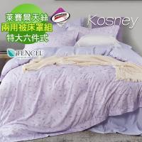 KOSNEY  花漫  吸濕排汗萊賽爾天絲特大六件式兩用被床罩組