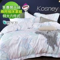 KOSNEY  擁抱自然  吸濕排汗萊賽爾天絲特大六件式兩用被床罩組