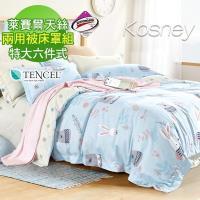 【KOSNEY】守望  吸濕排汗萊賽爾天絲特大六件式兩用被床罩組
