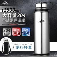 【Incare】登山露營必備 1500ml-大容量304不鏽鋼保溫瓶 (附贈隨行杯套)