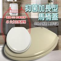 金德恩 TOTO/HCG通用型48cm抑制菌O型加長馬桶蓋/兩色可選