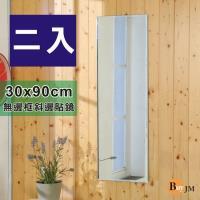 Buyjm 二入無框斜邊加長版壁貼鏡 裸鏡 30x90cm