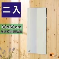 Buyjm 二入無框斜邊加長版壁貼鏡 裸鏡30x60cm