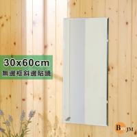 Buyjm 無框斜邊加長版壁貼鏡 裸鏡30x60cm