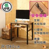 BuyJM 低甲醛復古風80公分附鍵盤工作桌附公文櫃 電腦桌