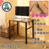 BuyJM 低甲醛復古風80公分工作桌附公文櫃/電腦桌
