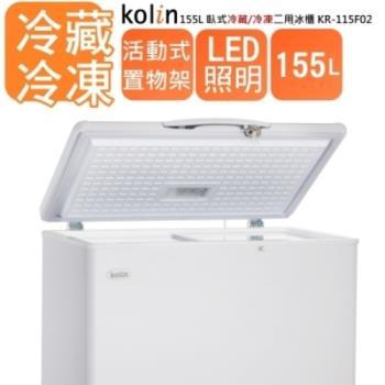 【KOLIN歌林】155L 臥式冷凍櫃 KR-115F02