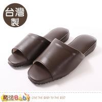 魔法Baby 室內拖鞋 台灣製靜音防滑舒適厚底皮拖鞋
