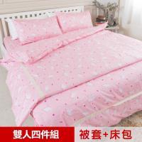 米夢家居-100%精梳純棉印花床包+雙人兩用被套四件組(北極熊粉紅)-雙人5尺