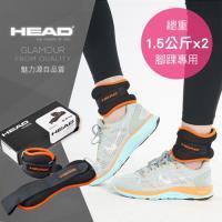 HEAD海德 專業腳踝加重器3KG (1.5KG/2入) 腳沙袋/腳踝重力訓練帶