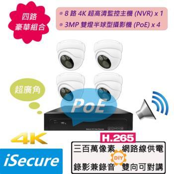 四路 DIY 監視器組合: 一部 1080P 八路監控錄放影機 (NVR) + 四部 1080P 雙燈半球型攝影機 (PoE)
