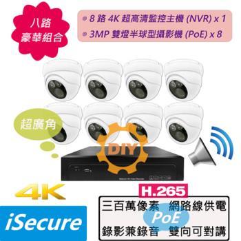八路 DIY 監視器組合: 一部 1080P 八路監控錄放影機 (NVR) + 八部 1080P 雙燈半球型攝影機 (PoE)