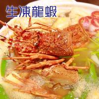 【鮮潮】極鮮甘甜生凍龍蝦*3隻(225g±10%/隻)