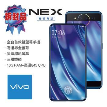 【拆封新品】 VIVO NEX 雙螢幕版 10GB/128GB 6.39吋 三鏡頭 智慧手機(原廠保固)