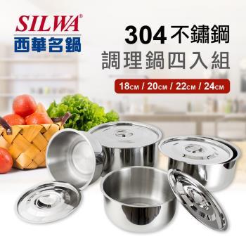 SILWA 西華 304不鏽鋼調理鍋四入組