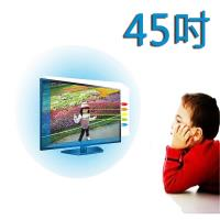 台灣製~45吋 [護視長] 抗藍光液晶螢幕護目鏡       SHARP  夏普 系列二  新規格