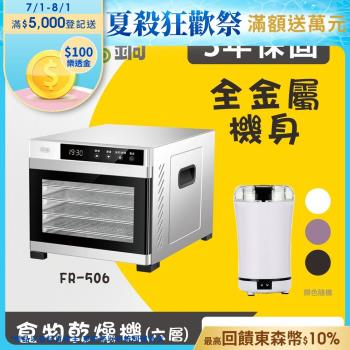パンの鍋(胖鍋)不銹鋼食物乾燥機(乾果機)FR-506