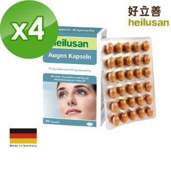 德國 好立善 EUREYE葉黃素複方軟膠囊 4入組 (30粒/盒)