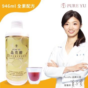晶亮醇 PureYu 強化型金盞花 液態飲用 葉黃素飲 946ml