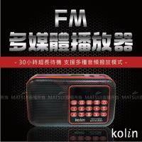 Kolin歌林 FM多媒體播放器 KCD-EH3016