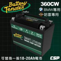 Battery Tender美國知名品牌 360CW(360A)12V機車鋰鐵電瓶/鋰鐵電池/機車鋰鐵啟動電池/可替代鉛酸18-20AH電池