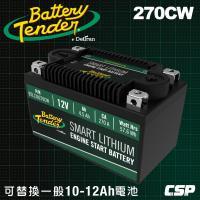 Battery Tender美國知名品牌 270CW(270A)12V機車鋰鐵電瓶/鋰鐵電池/機車鋰鐵啟動電池/可替代鉛酸10-12AH電池