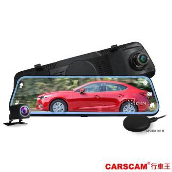 CARSCAM行車王 GS9300 GPS測速全螢幕觸控雙1080P後視鏡行車記錄器(贈32G記憶卡)