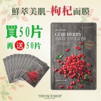 THE FACE SHOP 鮮萃美肌 枸杞面膜50片