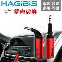 HAGiBiS 海備思 AUX/3.5mm一對二可彎折免持通話雙向音源接收器【自動款】