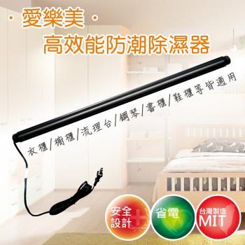 愛樂美 高效能防潮除濕器二入組(A-3700)