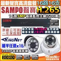 KINGNET 監視器攝影機 聲寶 SAMPO 遠端監控 監控套餐 16路網路型主機+16支1080P 紅外線夜視鏡頭 手機遠端監控 H.265