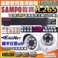 KINGNET 監視器攝影機 聲寶 SAMPO 遠端監控 監控套餐 16路網路型主機+8支1080P 紅外線夜視鏡頭 手機遠端監控 H.265