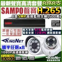 KINGNET 監視器攝影機 聲寶 SAMPO 遠端監控 監控套餐 8路網路型主機+8支1080P 紅外線夜視鏡頭 手機遠端監控 H.265