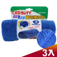 CARBUFF 車痴#3汽車雙用擦拭布 ( 3入 ) 45x90cm  MH-8316