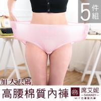 席艾妮 SHIANEY MIT加大尺碼棉質高腰內褲 5件組(36吋~48吋腰圍,孕婦可穿)