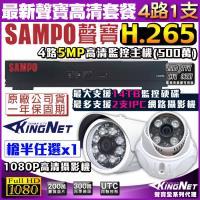 KINGNET 監視器攝影機 聲寶 SAMPO 遠端監控 監控套餐 4路網路型主機+1支1080P 紅外線夜視鏡頭 手機遠端監控 H.265