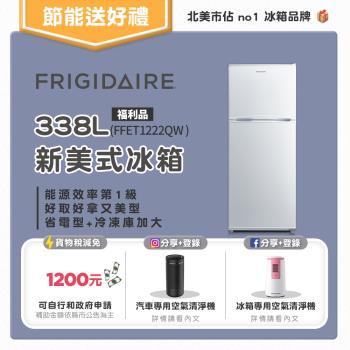 美國富及第Frigidaire 1級省電 新美式 雙門冰箱 典雅白「節能補助」貨物稅減免 福利品