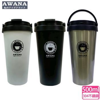 【AWANA】手提式咖啡杯保溫杯(500ml)MA-500A