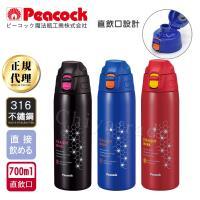 日本孔雀Peacock 運動暢快彈蓋式316不鏽鋼保溫杯700ML(直飲口設計)