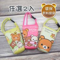 Rilakkuma 拉拉熊 懶懶熊 扣環式 環保提袋 飲料袋 水壺袋 杯套杯袋 潛水布-任選2入