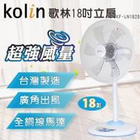 KOLIN歌林 18吋 強力風扇KF-LN1820