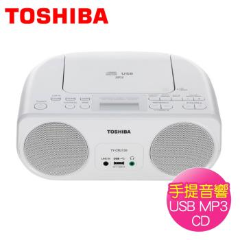TOSHIBA東芝 手提音響CD/MP3/USB/RADIO(TY-CRU150TW)