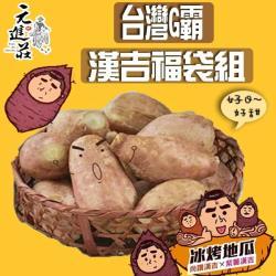 [元進莊]台灣G霸-尚讚漢吉福袋組(漢吉+紫薯各8包)