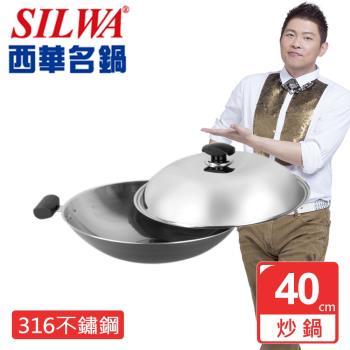 SILWA 西華 傳家寶316複合金炒鍋40cm★買就送極鮮甘甜生凍龍蝦2隻