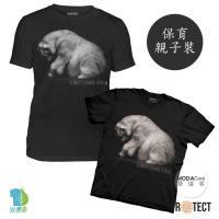 摩達客-預購-美國The Mountain保育系列拯救北極熊 黑色短袖T恤親子裝兩件組