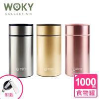 WOKY 沃廚 頂級316不鏽鋼雙層真空悶燒食物罐1000ML附304摺疊匙